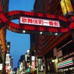 昔は怖かった歌舞伎町ホストクラブ
