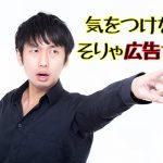 ほすほすも広告ですよ?歌舞伎町ホストクラブの求人方法