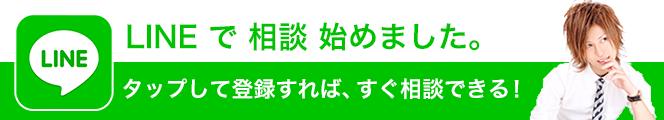 元歌舞伎町ホスト丈琉にLINEする