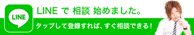 """LINEで歌舞伎町ホスト相談"""